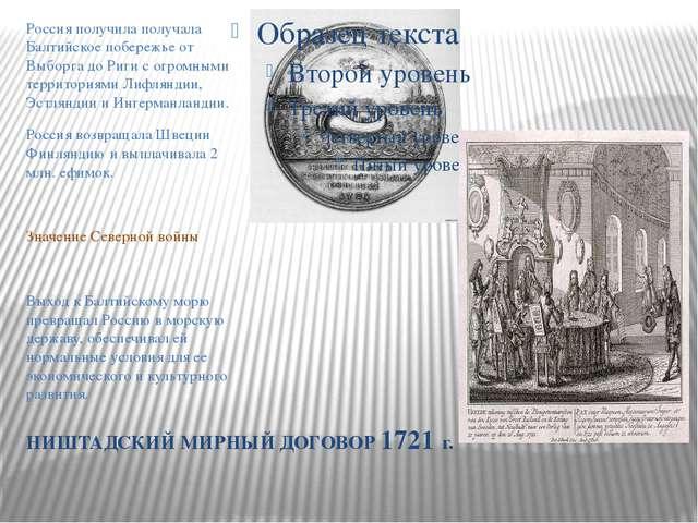 НИШТАДСКИЙ МИРНЫЙ ДОГОВОР 1721 г. Россия получила получала Балтийское побере...