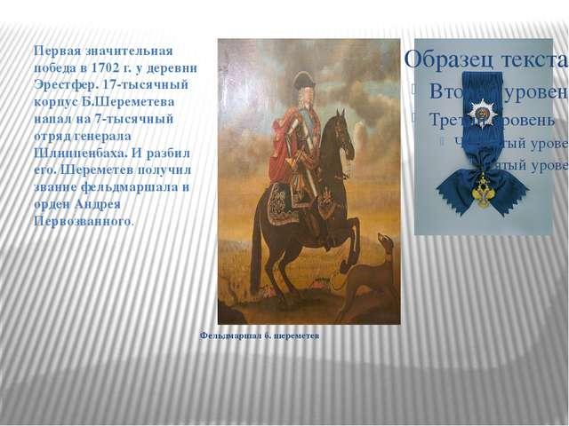 Фельдмаршал б. шереметев Первая значительная победа в 1702 г. у деревни Эрест...