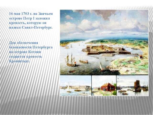 16 мая 1703 г. на Заячьем острове Петр I заложил крепость, которую он назвал...