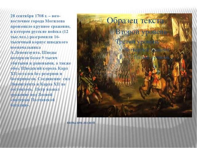 БИТВА ПРИ ЛЕСНОЙ 28 сентября 1708 г. – юго-восточнее города Могилева произош...