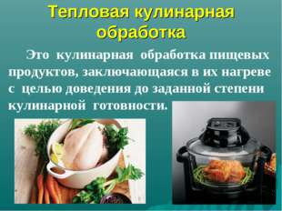 Тепловая кулинарная обработка Это кулинарная обработка пищевых продуктов, зак