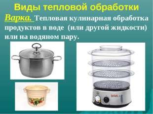 Виды тепловой обработки Варка. Тепловая кулинарная обработка продуктов в воде