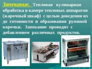Запекание. Тепловая кулинарная обработка в камере тепловых аппаратов (жарочны