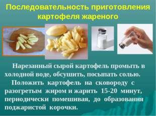 Последовательность приготовления картофеля жареного Нарезанный сырой картофел