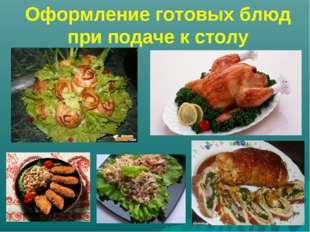 Оформление готовых блюд при подаче к столу