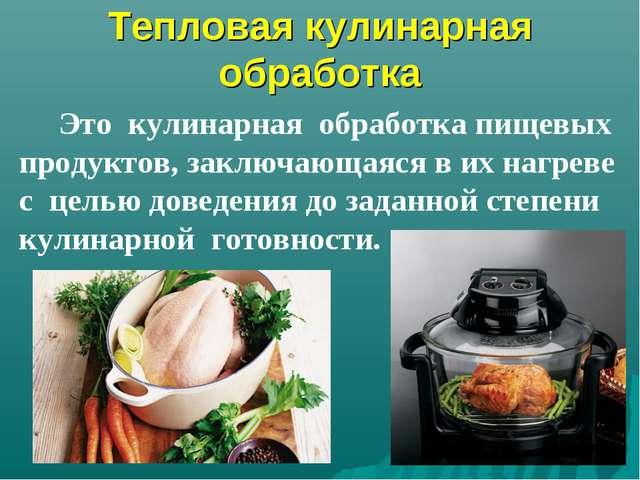 Тепловая кулинарная обработка Это кулинарная обработка пищевых продуктов, зак...