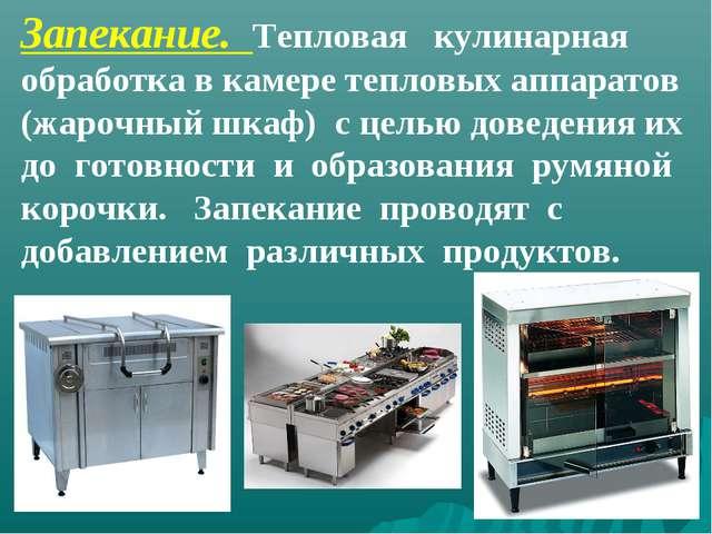 Запекание. Тепловая кулинарная обработка в камере тепловых аппаратов (жарочны...