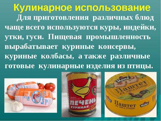 Кулинарное использование Для приготовления различных блюд чаще всего использу...