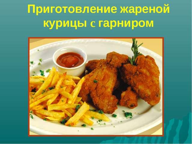 Приготовление жареной курицы с гарниром