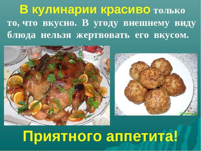 В кулинарии красиво только то, что вкусно. В угоду внешнему виду блюда нельз...