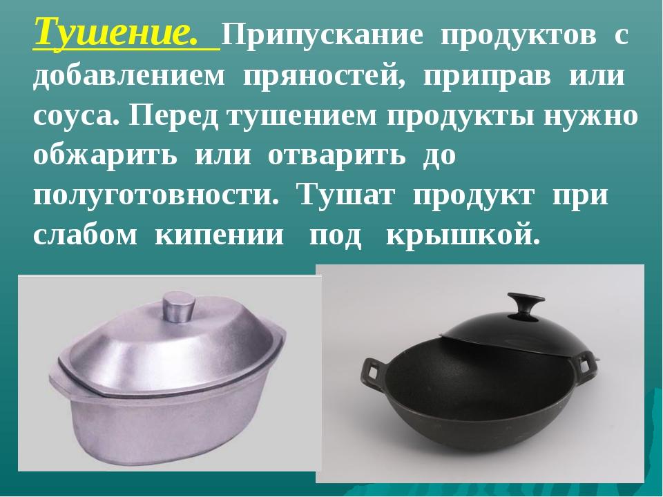 Тушение. Припускание продуктов с добавлением пряностей, приправ или соуса. Пе...