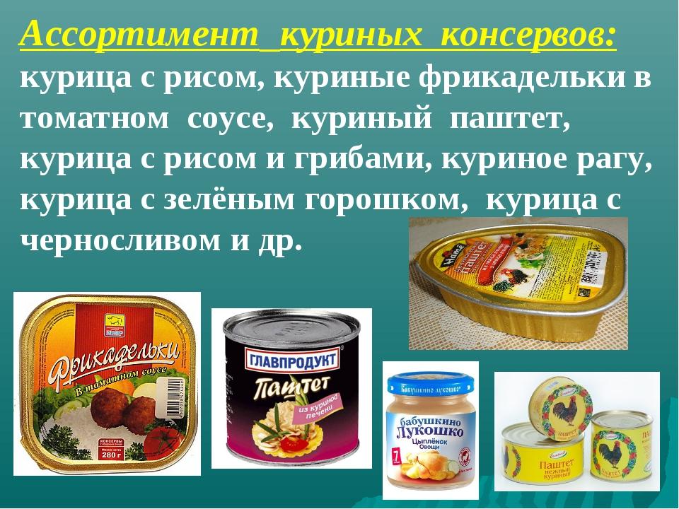 Ассортимент куриных консервов: курица с рисом, куриные фрикадельки в томатном...