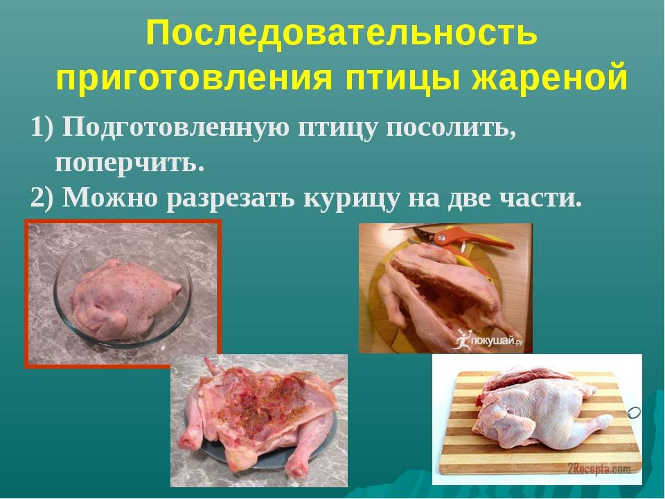 Последовательность приготовления птицы жареной Подготовленную птицу посолить,...