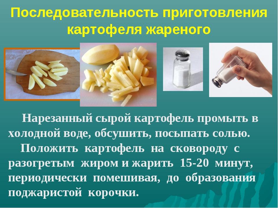 Последовательность приготовления картофеля жареного Нарезанный сырой картофел...