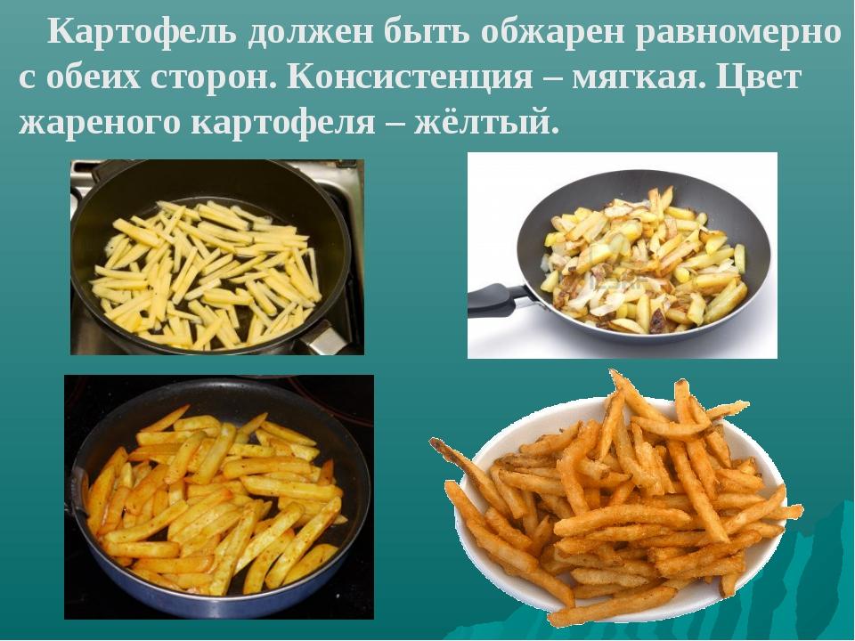 Картофель должен быть обжарен равномерно с обеих сторон. Консистенция – мягк...