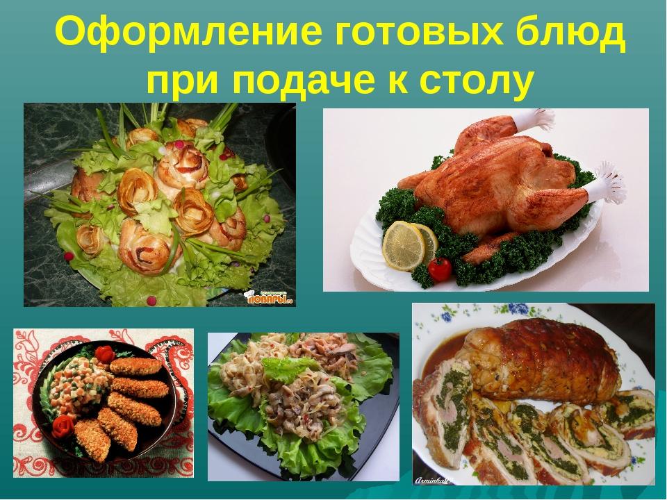пооядок подачи курсов а ресторане перегон Москвы города