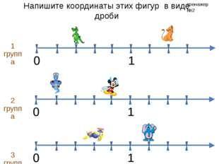 Напишите координаты этих фигур в виде дроби 1 группа 2 группа 3 группа тренаж