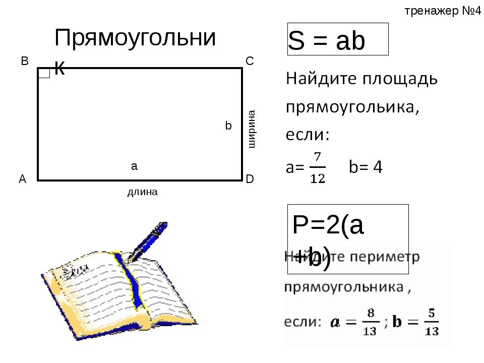 S = ab ширина длина a b Прямоугольник тренажер №4 P=2(a +b)