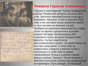 Романов Герасим Алексеевич Родился в селе Верхняя Поляна Чембарского района П