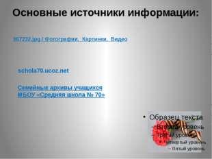 Основные источники информации: 967232.jpg / Фотографии. Картинки. Видео schol