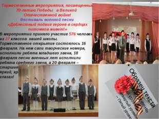 Торжественные мероприятия, посвященные 70-летию Победы в Великой Отечественно