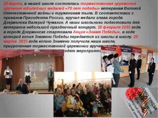 20 марта, в нашей школе состоялась торжественная церемония вручения юбилейных