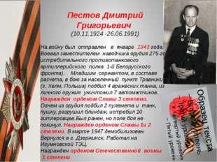 ПестовДмитрий Григорьевич (10.11.1924 -26.06.1991) На войну был отправлен в