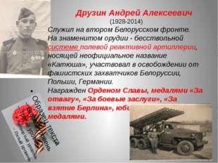Друзин Андрей Алексеевич (1928-2014) Служил на втором Белорусском фронте. На