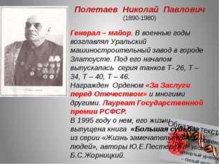 Полетаев Николай Павлович (1890-1980)  Генерал – майор. В военные годы возгл