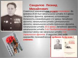 Сандалов Леонид Михайлович (1900-1987) Советский военачальник, генерал-полков