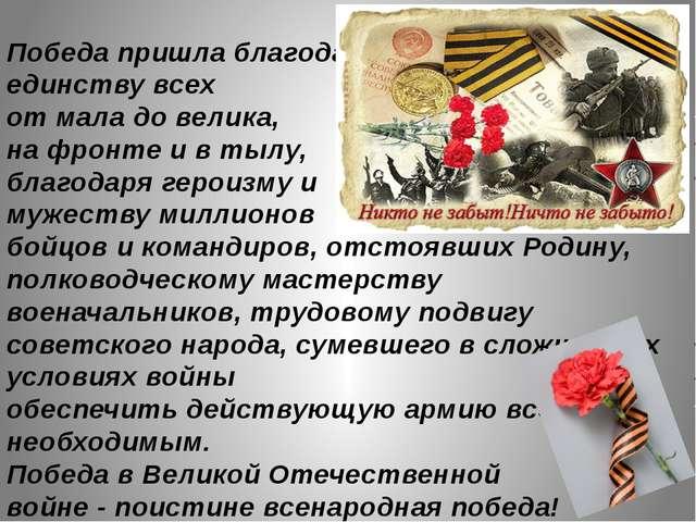 Победа пришла благодаря единству всех от мала до велика, на фронте и в тылу,...