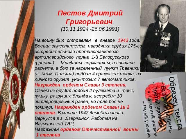 ПестовДмитрий Григорьевич (10.11.1924 -26.06.1991) На войну был отправлен в...
