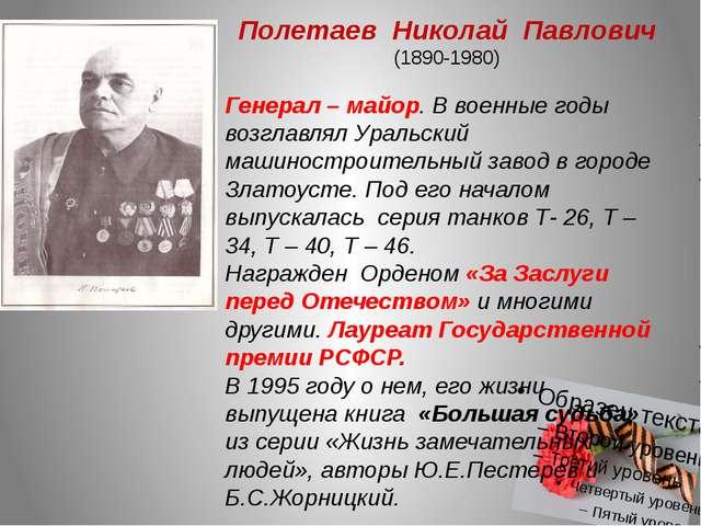 Полетаев Николай Павлович (1890-1980)  Генерал – майор. В военные годы возгл...