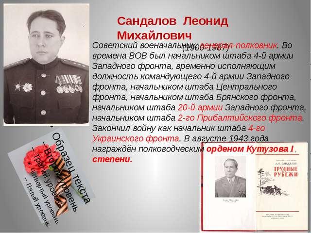 Сандалов Леонид Михайлович (1900-1987) Советский военачальник, генерал-полков...