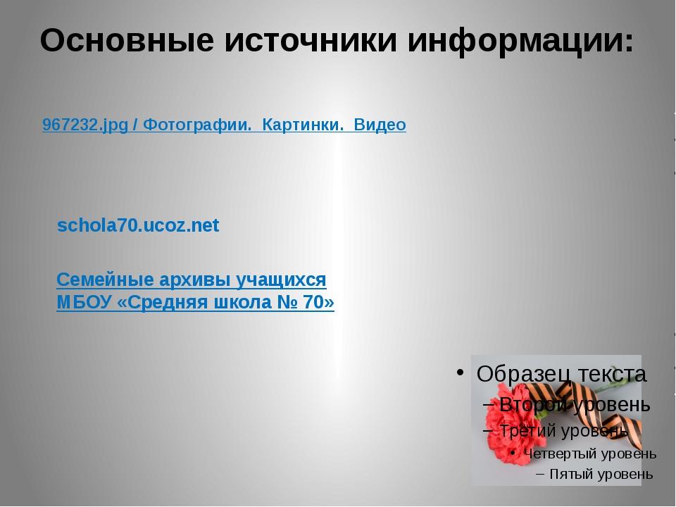 Основные источники информации: 967232.jpg / Фотографии. Картинки. Видео schol...