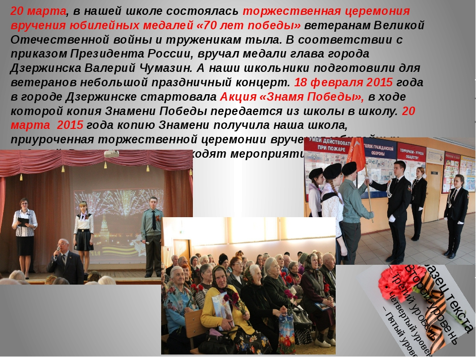 20 марта, в нашей школе состоялась торжественная церемония вручения юбилейных...
