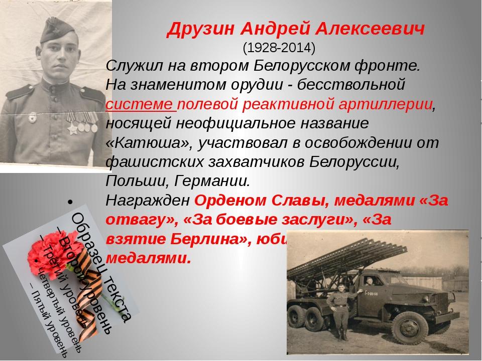Друзин Андрей Алексеевич (1928-2014) Служил на втором Белорусском фронте. На...