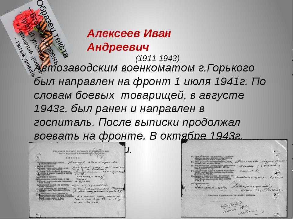 Алексеев Иван Андреевич (1911-1943)  Автозаводским военкоматом г.Горького б...