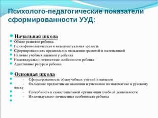 Психолого-педагогические показатели сформированности УУД: Начальная школа Общ