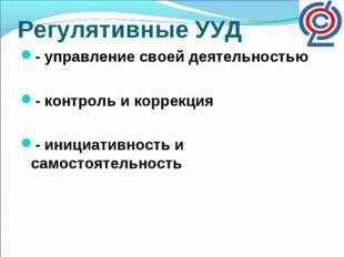 Регулятивные УУД - управление своей деятельностью - контроль и коррекция - ин