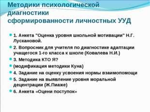 Методики психологической диагностики сформированности личностных УУД 1. Анкет