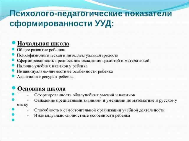 Психолого-педагогические показатели сформированности УУД: Начальная школа Общ...