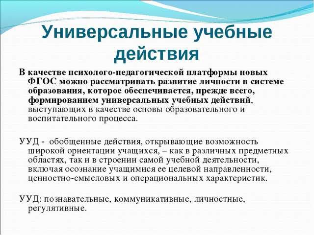 Универсальные учебные действия В качестве психолого-педагогической платформы...