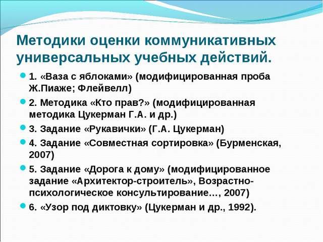 Методики оценки коммуникативных универсальных учебных действий. 1. «Ваза с яб...