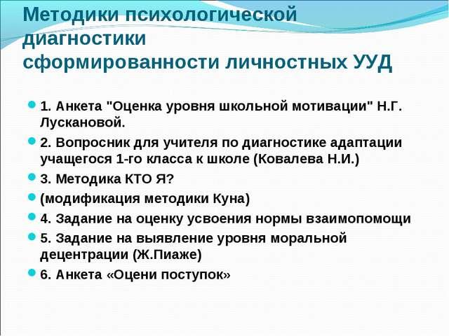 Методики психологической диагностики сформированности личностных УУД 1. Анкет...