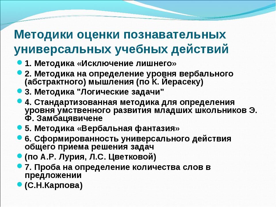 Методики оценки познавательных универсальных учебных действий 1. Методика «Ис...