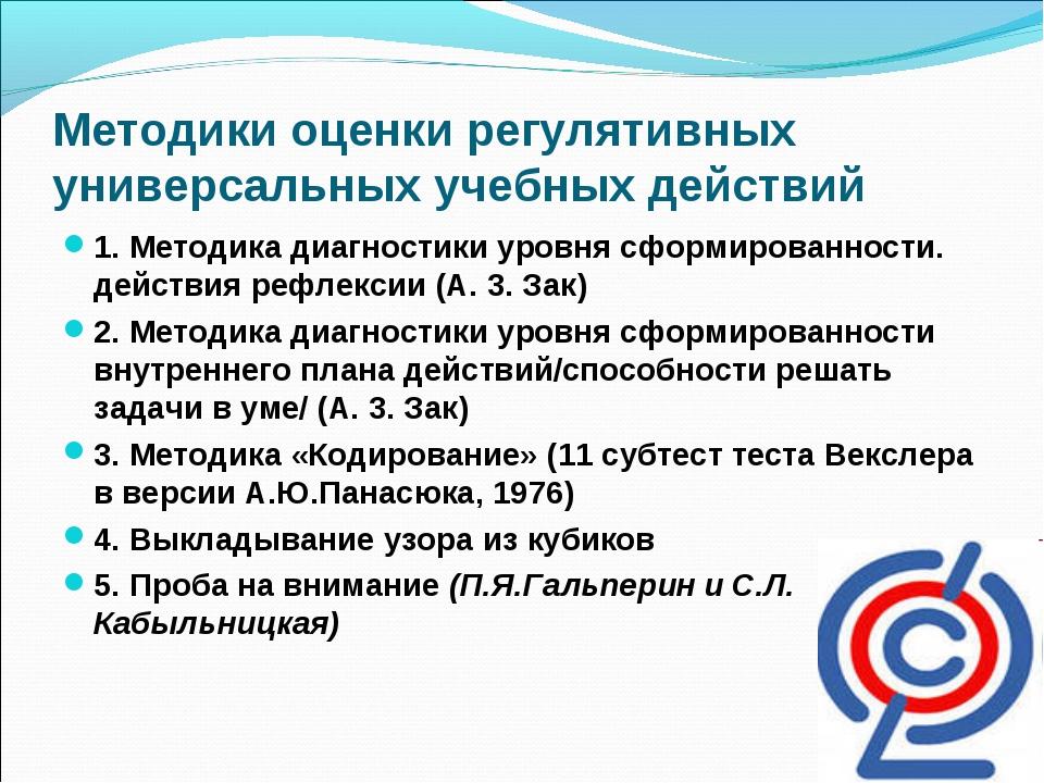 Методики оценки регулятивных универсальных учебных действий 1. Методика диагн...