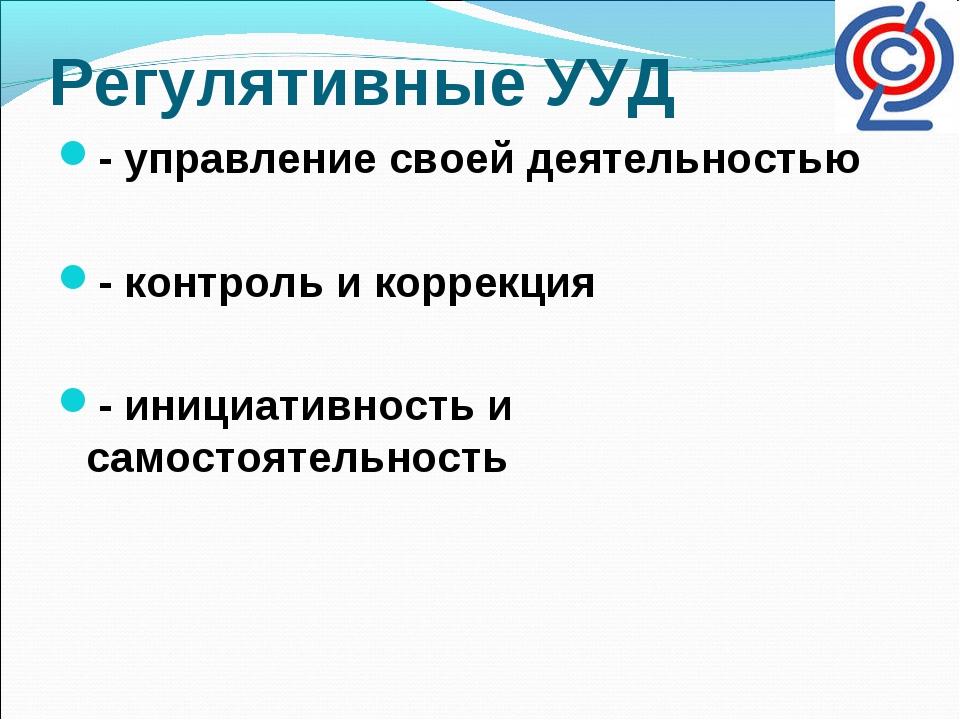 Регулятивные УУД - управление своей деятельностью - контроль и коррекция - ин...