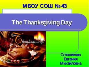 The Thanksgiving Day Сгонникова Евгения Михайловна МБОУ СОШ № 43