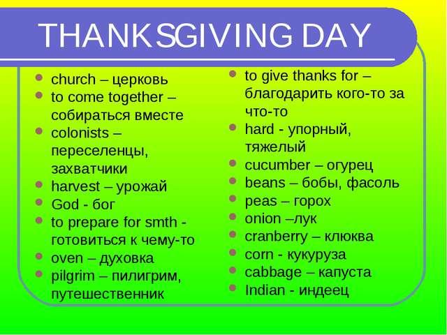 THANKSGIVING DAY church – церковь to come together – собираться вместе coloni...